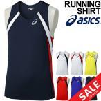 ランニングシャツ メンズ アシックス asics ノースリーブ スポーツウェア トレーニング 陸上 男性用 /XT1040【取寄せ】【返品不可】
