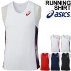 ランニングシャツ メンズ アシックス asics ノースリーブ スポーツウェア トレーニング 陸上 男性用 スリーブレスシャツ /XT1041 【取寄せ】【返品不可】