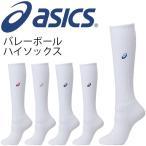 バレーボール ハイソックス メンズ レディース asics アシックス ストッキング 靴下 ホワイト 白色 バレー 男女兼用 ユニセックス/XWS621【取寄せ】【返品不可】