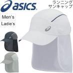 ランニングキャップ メンズ レディース アシックス asics 帽子 サンキャップ 陽射し・紫外線対策 日よけ付き 男女兼用  XXC202【取寄せ】【返品不可】