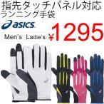 ランニンググローブ /アシックス ASICS/メンズ レディース/ランニング手袋 RKap/XXG184