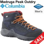 ショッピング登山 トレッキングシューズ ブーツ メンズ コロンビア Columbia アウトドア 登山 トレッキング 防水 全天候型 紳士 FOOTWEAR Madruga Peak Outdry 正規品/YM5257