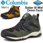 ショッピングトレッキングシューズ トレッキングシューズ メンズ コロンビア Columbia セイバー3ミッド オムニテック Saber III Mid Omni-Tech 男性 トレイルシューズ アウトドア 登山靴/YM5447