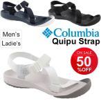 サンダル メンズ レディース コロンビア Colombia アウトドア ウォーターサンダル キープストラップ ユニセックス FOOTWEAR Quipu Strap 正規品/YU3867