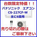 【台数限定特価!】パナソニック電工 ルームエアコン CS-227CF-W 壁掛形 Fシリーズ 単相100V 15A 主に6畳用 クリスタルホワイト