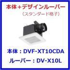 東芝(TOSHIBA) ダクト用換気扇 DVF-XT10CDA+DV-X10L 本体+ルーバー組み合わせ 標準形強弱付 弱特性大風量