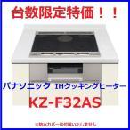 【台数限定特価】パナソニック電工 IHクッキングヒーター KZ-F32AS 2口IH+ラジエント 幅60cm カラー:シルバー/グレイッシュシルバー