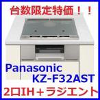 【台数限定特価】パナソニック電工 IHクッキングヒーター KZ-F32AST 2口IH+ラジエント 幅60cm カラー:シルバー/グレイッシュシルバー