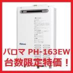 パロマ ガス給湯器 都市ガス(12A13A) 16号 PH-163EW 壁掛型 16号 スタンダードタイプ