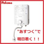 パロマ ガス給湯器 PH-5BV ガス湯沸器 プロパンガス(LPG)タイプ 音声お知らせ機能付 元止式の画像