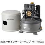 日立(HITACHI) 浅井戸用[自動]ポンプ WT-P200X タンク式浅井戸用インバーターポンプ 単相100V 圧力強くん