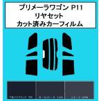 送料無料 ☆38ミクロン ハードコートフィルム ニッサン プリメーラワゴン P11  リヤセット カット済みカーフィルム