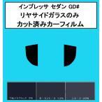 送料無料 ☆38ミクロン ハードコート リヤサイドガラスのみ スバル インプレッサ セダン GD2・GD3・GD9・GDA・GDB・GDC・GDD  カーフィルム