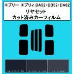 送料無料 ☆38ミクロン ハードコートフィルム スズキ エブリー エブリィ DA52V・DA52W・DA62V・DA62W・DB52V  リヤセット カット済みカーフィルム