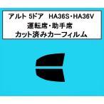 送料無料 38ミクロン 断熱クリア 運転席・助手席 ハードコートフィルム アルト 5ドア HA36S・HA36V    カット済みカーフィルム