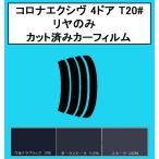 送料無料 ☆38ミクロン ハードコートフィルム リヤガラス用のみ トヨタ コロナエクシヴ 4ドア ST200・ST201・ST202・ST203・ST205 カット済みカーフィルム