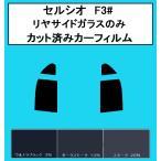 送料無料 ☆38ミクロン ハードコートフィルム リヤサイドガラスのみ トヨタ セルシオ UCF30・UCF31 カット済みカーフィルム