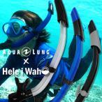 シュノーケル スキンダイビング 用 ドレインドライ ワンランク上の水中世界を楽しむ!  HeleiWaho × AQUALUNG Sea Breeze LX スノーケル[35205003]