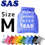 SAS ウォータープルーフバッグ Mサイズ【76107】[40308002]