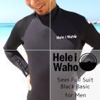 ウェットスーツ 5mm メンズ ウエットスーツ HeleiWaho|スーツ ウェット フルスーツ[50363007]