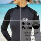 ウェットスーツ 5mm レディース ウエットスーツ HeleiWaho|ス...