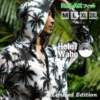 ラッシュガード メンズ 長袖 HeleiWaho ヘレイワホ ラッシュパーカー Classic Palm パーカー UPF50+ UVカット 大きいサイズ