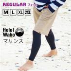 ラッシュガード レギンス メンズ HeleiWaho ヘレイワホ UPF50+ で UVカット サーフパンツ  大きいサイズ 対応 インナー