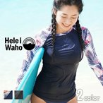 ラッシュガード レディース HeleiWaho ヘレイワホ 長袖 プルオーバー UPF50+ で UVカット と 大きいサイズ で 体型カバー