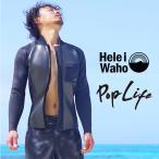 ウェットスーツ タッパー HeleiWaho/ヘレイワホ 2mm ウエットスーツ ジャケット(タッパー)メンズ