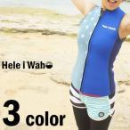 ウェットスーツ タッパー HeleiWaho/ヘレイワホ 3mm ウエットスーツ ベスト レディース[60285023]