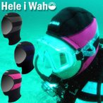『フード』HeleiWaho/ヘレイワホ 3mm ウエットスーツ フード (メンズ/レディース対応)[60285024]