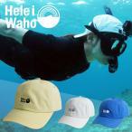 サーフキャップ レディース HeleiWaho ヘレイワホ UVカット サーフ キャップ マリン で使える 水陸両用 帽子