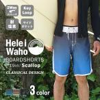 水着 サーフパンツ メンズ 水陸両用 HeleiWaho ヘレイワホ ボードショーツ SCALLOP 19インチ 海パン 大きいサイズ 黒