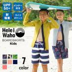 サーフパンツ キッズ ジュニア 男の子 女の子 水着 Heleiwaho ヘレイワホ VOLLEY 80 90 100 110 120 130 140 150 cm インナー付き ボードショーツ