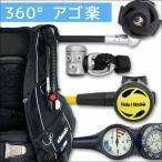 ダイビング 重器材 セット BCD レギュレーター オクトパス ゲージ 重器材セット 4点 【Classic+BPI-RS3000-Hoct-Tst2】