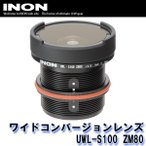INON/イノン ワイドコンバージョンレンズ UWL-S100 ZM80 [703360170000]