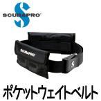 ウエイトベルト SCUBAPRO/スキューバプロ スライドポケットウエイトベルト Sサイズ[804010240000]