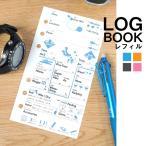 ダイビング ログブック レフィル 6穴 30枚 30ダイブ分!書きやすくて分かりやすい!イラスト アイコン付き[80760001]