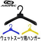 ウエットスーツ ハンガー AROPEC/アロペック ウェットスーツハンガー