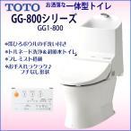 TOTO ウォシュレット一体形便器 GG1-800 リモデル 床排水芯305〜540mm タンク式 ホワイト CES9313ML#NW1