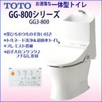 TOTO ウォシュレット一体形便器 GG3-800 リモデル 床排水芯305〜540mm タンク式 ホワイト 寒冷地 CES9333HML#NW1
