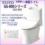 TOTO ウォシュレット一体形便器 GG3-800 リモデル 床排水芯305〜540mm タンク式 ホワイト CES9333ML#NW1