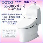 TOTO ウォシュレット一体形便器 新型GG3-800 床排水芯200mm タンク式 手洗いあり パステルアイボリー CES9334L#SC1(旧品番CES9333L#SC1)