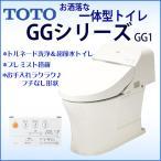 TOTO ウォシュレット一体形便器 GG1 リモデル 床排水芯264〜540mm タンク式 ホワイト CES9413M#NW1