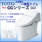 TOTO ウォシュレット一体形便器 新型