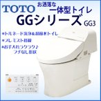 TOTO ウォシュレット一体形便器 GG3 床排水芯200mm タンク式 パステルピンク CES9433#SR2
