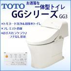 TOTO ウォシュレット一体形便器 GG3 リモデル 床排水芯264〜540mm タンク式 パステルアイボリー CES9433M#SC1
