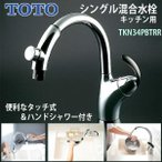 TOTO キッチン用水栓 ワンホール シングルレバー混合水栓 タッチスイッチ TKN34PBTN