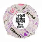 新品 カサハラ クラッシー浮き輪 80cm 0585072