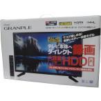 新品新品 STAYER 24V型 GRANPLE 地上波・BS・CSデジタル液晶テレビ TDBC1T24 [1TBハードディスク内蔵]